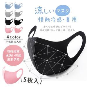 5枚入り マスク 洗えるマスク 夏用 子供用 通学 耳ゴム紐 おしゃれ 冷感マスク 接触冷感 涼しい 多機能 通気性 ウイルス対策 花粉対策 蒸れない|ngytomato