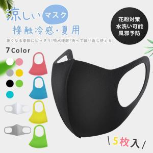 5枚入り マスク 夏用マスク 冷感マスク 涼しいマスク クールマスク UVカット 洗える ポリウレタン 大人用 薄い 通気性 多機能 立体マスク 紫外線 蒸れない|ngytomato