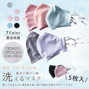 5枚入り マスク 洗えるマスク 夏用 大人用 通勤 冷感マスク 接触冷感 涼しい 布マスク メッシュ 通気性 ウイルス対策 花粉対策 風邪予防|ngytomato
