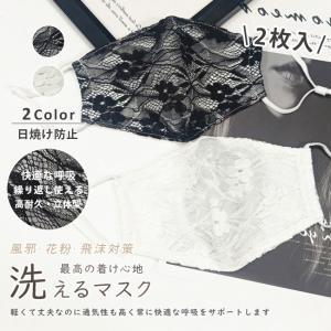 2枚入り マスク 夏用マスク レースマスク 通気性 上品 クール 涼しい 紐調節 洗える 布マスク 薄い 個包装 可愛い 大人用 UVカット 紫外線 蒸れない|ngytomato