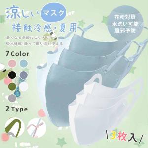 3枚入り マスク 夏用マスク 接触冷感 冷感マスク ひんやり 涼しいマスク クール 冷たい 洗える 布マスク 子供用 薄い 通気性 UVカット 蒸れない|ngytomato