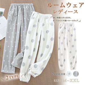 ルームパンツ レディース ルームウェア フリースパジャマ パンツ ウエストゴム ポケット付き 防寒着 部屋着 暖かい ふわふわ もこもこ 水玉柄 2タイプ|ngytomato