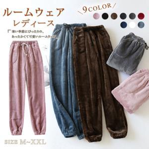 ルームパンツ レディース ルームウェア フリースパジャマ パンツ ウエストゴム ポケット付き 防寒着 部屋着 暖かい ふわふわ もこもこ 大きいサイズ 全9色|ngytomato