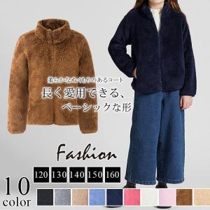 ファーコート 子供用 ボアフリース キッズ フリースジャケット 暖かい 冬服 コート ポケット付き トップス スタンド 無地 アウター ふわふわ 大きいサイズ|ngytomato