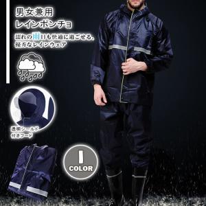レインコート 男女兼用 上下セット カッパ 雨合羽 ツバあり ブート付き 自転車 バイク 防水 雨具 軽量 持ちやすい 通学 通勤 梅雨対策 フリーサイズ|ngytomato