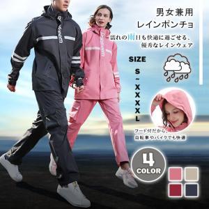 レインコート 男女兼用 上下セット カッパ 雨合羽 ブート付き 自転車 バイク 登山 ゴルフ 防水 雨具 軽量 持ちやすい おしゃれ 通学 通勤 梅雨対策 大きいサイズ|ngytomato