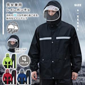 レインコート 男女兼用 上下セット カッパ 雨合羽 ブート付き ツバあり 自転車 バイク 登山 ゴルフ 防水 雨具 おしゃれ 通学 通勤 梅雨対策 大きいサイズ|ngytomato