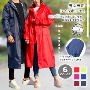 レインコート 男女兼用 雨合羽 カッパ 前開き ブート付き ツバあり 袖あり 自転車 バイク 防水 雨具 ロング丈 軽量 持ちやすい 通学 通勤 大きいサイズ|ngytomato