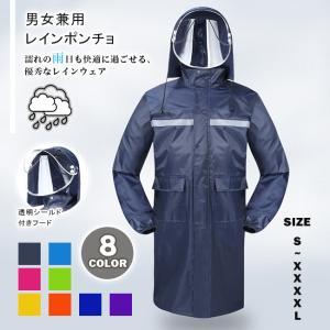 レインコート 男女兼用 雨合羽 カッパ 前開き ブート付き ツバあり 袖あり 自転車 バイク 防水 雨具 梅雨 ロング丈 軽量 持ちやすい 通学 通勤 大きいサイズ|ngytomato