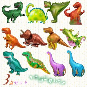 風船 バルーン アルミバルーン 恐竜 誕生日 繰り返し使用できます 飾り 飾り付け パーティー ハッピーバースデー 装飾 サプライズ 記念 お祝い イベント お祭り|ngytomato