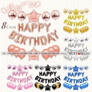風船 誕生日 バルーン パーティー コンフェッティー(紙吹雪)バルーン 飾り 飾り付け ハッピーバースデー 装飾 文字 サプライズ 記念 お祝い 立体セット|ngytomato