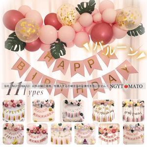 風船 誕生日 バルーン パーティー 飾り 飾り付け ハッピーバースデー 装飾 文字 可愛い サプライズ 記念 お祝い 立体セット プレゼント お祝い マカロン色|ngytomato