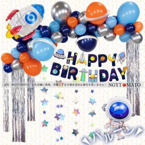 風船 誕生日 バルーン パーティー キッズ 飾り 飾り付け ハッピーバースデー 装飾 文字 可愛い サプライズ 記念 お祝い 立体セット プレゼント 宇宙テーマ|ngytomato