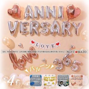 風船 結婚記念日 バルーン パーティー 飾り 飾り付け LOVE 愛 ラブ 装飾 文字 数字バルーン365 可愛い サプライズ 記念 お祝い 立体セット プレゼント 告白|ngytomato