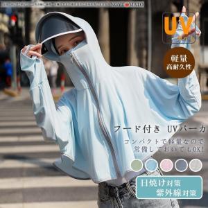 ラッシュガード レディース 薄手 長袖 フード付き ツバあり ハイネック 紫外線カット 体型カバー UVパーカー 冷感 ひんやり 指穴 UVカット おしゃれ 軽量 ngytomato