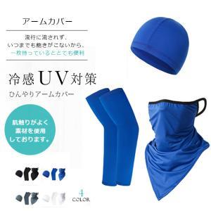 アームカバー 冷感 UVカット uv手袋 3点セット フェイスマスク 帽子 スポーツ 男女兼用 接触冷感 伸縮性 涼しい おしゃれ 紫外線対策 日焼け防止 運転 作業用 ngytomato
