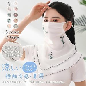 フェイスカバー フェイスマスク 花粉症対策 ネックカバー UVカット 花柄 涼しいマスク 息苦しくない 洗える レディース 夏用マスク 日焼け防止 紫外線対策|ngytomato