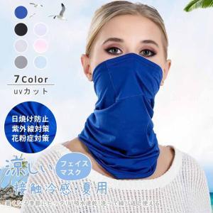 フェイスカバー フェイスマスク 涼しい 息苦しくない 運動用 洗える 冷感 夏用マスク 日焼け防止 紫外線対策 花粉症対策 ネックカバー UVカット 無地 男女兼用|ngytomato