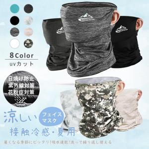 フェイスカバー フェイスマスク 涼しい 息苦しくない 運動用 洗える 無地 冷感 夏用 メンズ用 日焼け防止 紫外線対策 ネックカバー UVカット 迷彩 速乾|ngytomato