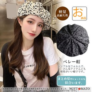 ベレー帽 レディース 帽子 ハット ハット帽子 季節感UP 小物 大人 小顔効果 韓国風 カジュアル おしゃれ 可愛い 軽い ワンサイズ 調節可 全2色|ngytomato