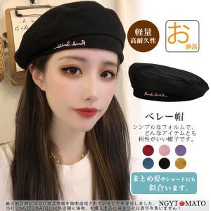 ベレー帽 レディース 帽子 ハット ハット帽子 季節感UP 刺繍 小物 大人 小顔効果 韓国風 カジュアル おしゃれ 可愛い 軽い ワンサイズ 調節可 全6色|ngytomato