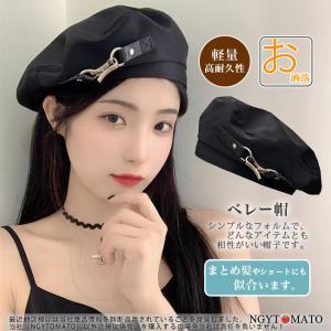 ベレー帽 レディース 帽子 ハット ハット帽子 季節感UP 小物 大人 小顔効果 韓国風 カジュアル おしゃれ 可愛い かっこいい 軽い シンプル ワンサイズ 調節可 黒|ngytomato