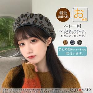 ベレー帽 レディース 帽子 ハット ハット帽子 ウール混 防寒 もこもこ 小物 大人 小顔効果 韓国風 ヒョウ柄 カジュアル おしゃれ 可愛い かっこいい 軽い|ngytomato