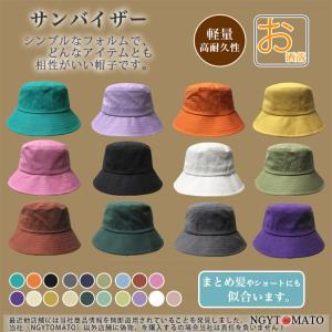 バケットハット レディース メンズ 男女兼用 ハット 帽子 折りたたみ 軽い シンプル 小顔効果 復古漁師帽子 ぼうし uvカット おしゃれ 日よけ帽子 全19色|ngytomato