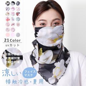 フェイスカバー フェイスマスク 涼しいマスク 息苦しくない クール 洗える 冷感 夏用マスク 日焼け防止 紫外線対策 花粉症対策 ネックカバー UVカット 花柄|ngytomato