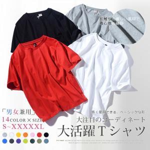 Tシャツ レディース 14色 半袖 五分袖 涼しい 綿 無地 シンプル ゆったり トップス 無地 夏用 Uネック 可愛い 大きいサイズ スポーツ ランニング|ngytomato