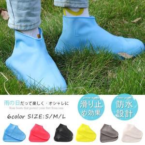 レインシューズカバー 靴カバー レディース ブーツカバー 男女兼用 着脱簡単 梅雨対策 泥除け 雨具 雨除けカバー 雨対策 レイングッズ レインカバー|ngytomato