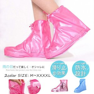 レインシューズカバー 靴カバー レディース 雨具 メンズ 雨除けカバー 大きいサイズ レイングッズ ショート丈 男女兼用 着脱簡単 梅雨対策 泥除け ジッパー 27CM|ngytomato