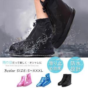 レインシューズカバー 靴カバー レディース 雨具 メンズ 雨除けカバー 雨対策 着脱簡単 梅雨対策 泥除け ジッパー レイングッズ ショート丈 男女兼用|ngytomato