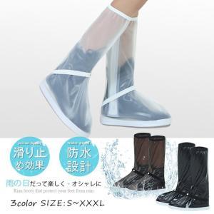 レインシューズカバー 靴カバー レイングッズ 男女兼用 着脱簡単 梅雨対策 泥除け 軽い ジッパー ロング丈 レディース 雨具 メンズ 雨除けカバー 雨対策|ngytomato