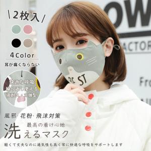 マスク 2枚入り 大人用 男女兼用 夏用 調整可 多機能 抗菌加工素材 通気性 花粉対策 洗える プレゼント 猫柄 ファション おしゃれ 可愛い 全4色|ngytomato
