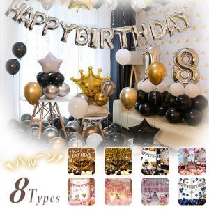 風船 誕生日 母の日 バルーン パーティー 数字 飾り 飾り付け ハッピーバースデー 装飾 文字 飾り サプライズ 記念 お祝い 立体セット プレゼント お祝い|ngytomato