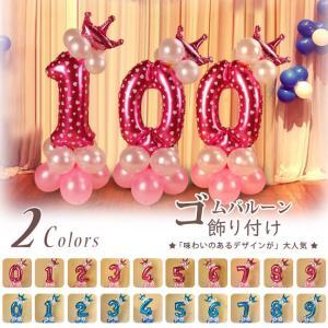 風船 誕生日 母の日 数字バルーン バルーン パーティー 数字 飾り 飾り付け ハッピーバースデー 装飾 文字 サプライズ 記念日 お祝い 立体セット プレゼント|ngytomato
