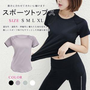 スポーツウェア レディース Tシャツ 短袖 ヨガウェア トップス 大きいサイズ XL トレーニングウェア ダンスウェア 吸汗 通気 速乾 女の子 運動用|ngytomato