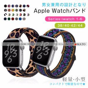 アップルウォッチ バンド ナイロン 編物 ベルト 38mm 40mm 42mm 44mm スポーツバンド ランニング ランニングウォッチ Apple Watch SE Series6/5/4/3/2/1|ngytomato