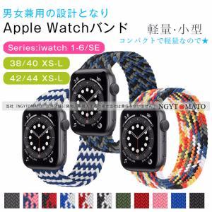 アップルウォッチ バンド ナイロン 編物 38mm 40mm 42mm 44mm スポーツバンド ランニング ランニングウォッチ ベルト Apple Watch SE Series6/5/4/3/2/1|ngytomato