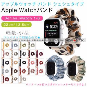 アップルウォッチ Apple watch バンド ベルト シュシュタイプ 女性 スポーツバンド ランニング ランニングウォッチ ベルト Apple Watch SE Series6/5/4/3/2/1|ngytomato