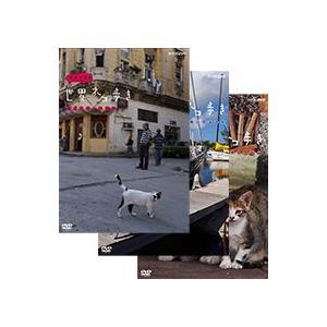 岩合光昭の世界ネコ歩き 第2弾 DVD 全3枚セット 【NHK DVD公式】|nhkgoods