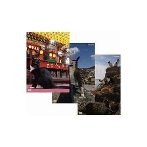 岩合光昭の世界ネコ歩き 第3弾 DVD 全3枚セット 【NHK DVD公式】|nhkgoods