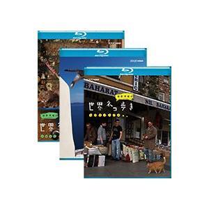 岩合光昭の世界ネコ歩き ブルーレイ 全3枚セット 【NHK DVD公式】