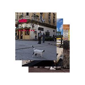 岩合光昭の世界ネコ歩き 第2弾 ブルーレイ 全3枚セット 【NHK DVD公式】|nhkgoods