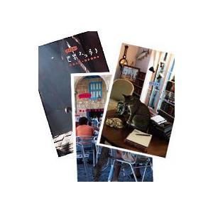 岩合光昭の世界ネコ歩き 第2弾 ブルーレイ 全3枚セット 【NHK DVD公式】|nhkgoods|02