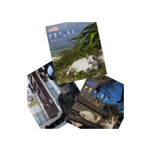 岩合光昭の世界ネコ歩き 第5弾 ブルーレイ 全3枚セット 【NHK DVD公式】