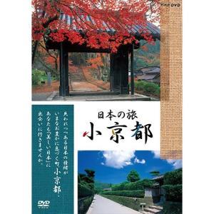 日本の旅 小京都 DVD 全5枚セット【NHK DVD公式】 nhkgoods