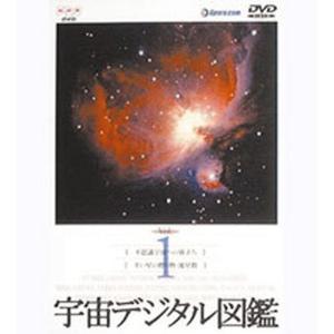 宇宙デジタル図鑑 Vol.1