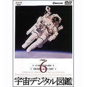 宇宙デジタル図鑑 Vol.6